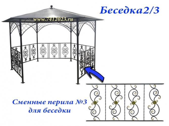 Беседка 2/3 (шестигранная) - 7412023.ru
