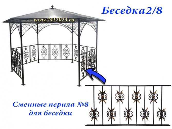Беседка 2/8 (шестигранная) - 7412023.ru