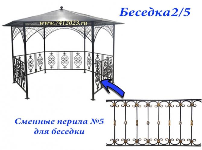 Беседка 2/5 (шестигранная) - 7412023.ru